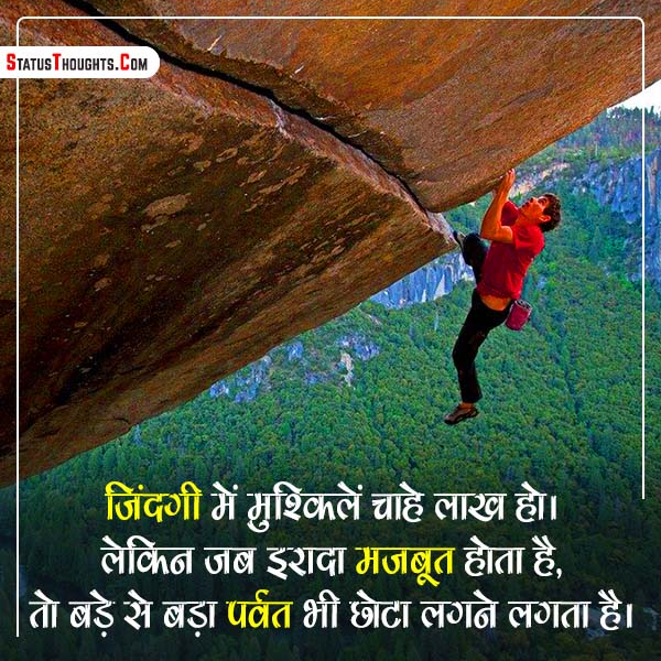 Best Motivational Status In Hindi