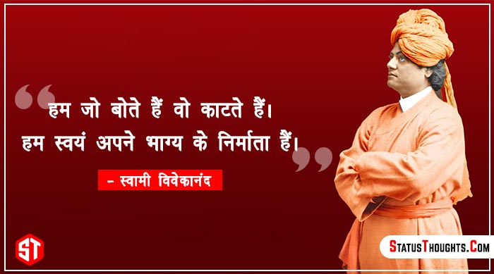 Inspirational Swami Vivekananda Quotes and Thoughts